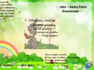 Қоян –Заяц-hare Значение - Заяц косой Умылся росой Съел земляничку Из лужи во