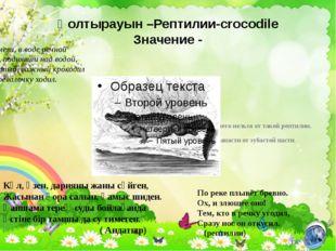 Қолтырауын –Рептилии-crocodile Значение - Ждать хорошего нельзя от такой репт