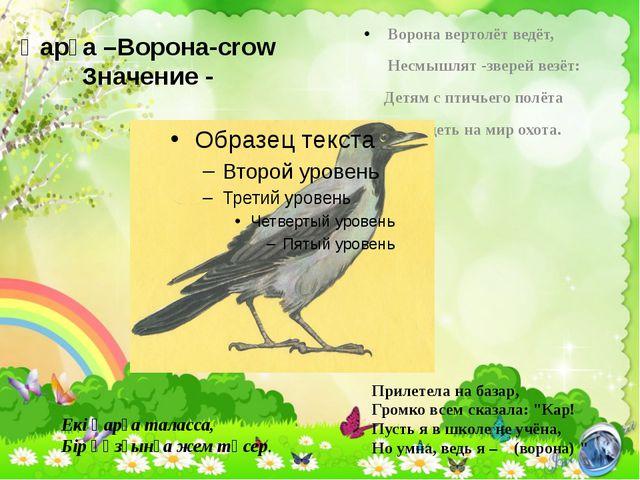 Қарға –Ворона-crow Значение - Ворона вертолёт ведёт, Несмышлят -зверей везёт:...