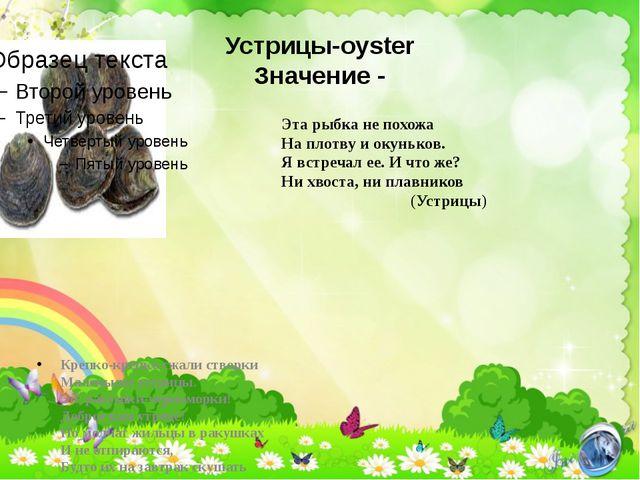 Устрицы-oyster Значение - Крепко-крепко сжали створки Маленькие устрицы. Эй,...