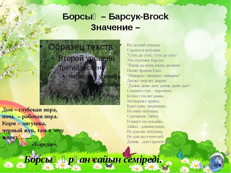 """Борсық – Барсук-Brock Значение – На лесной опушке Строится избушка. """"Стук да..."""