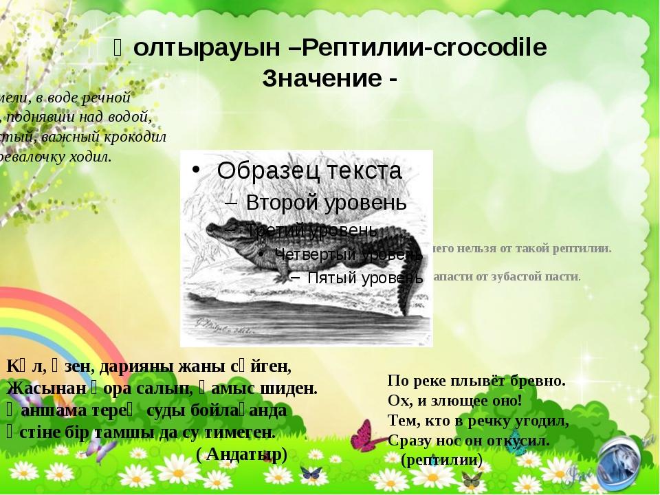 Қолтырауын –Рептилии-crocodile Значение - Ждать хорошего нельзя от такой репт...