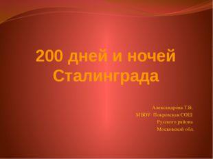 200 дней и ночей Сталинграда Александрова Т.В. МБОУ Покровская СОШ Рузского р