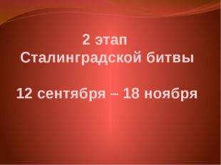 2 этап Сталинградской битвы 12 сентября – 18 ноября