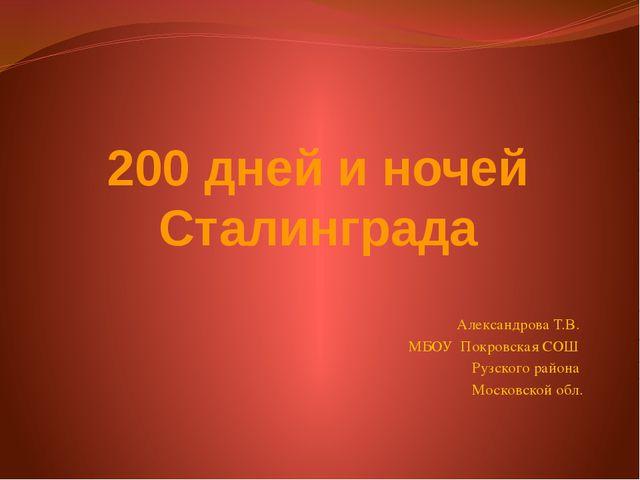 200 дней и ночей Сталинграда Александрова Т.В. МБОУ Покровская СОШ Рузского р...