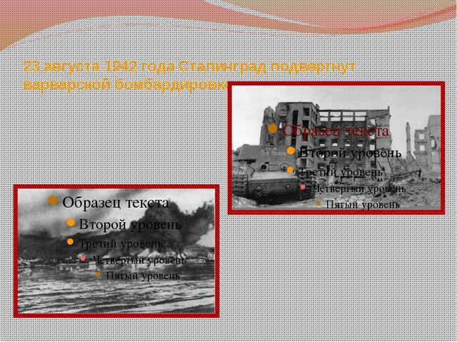 23 августа 1942 года Сталинград подвергнут варварской бомбардировке