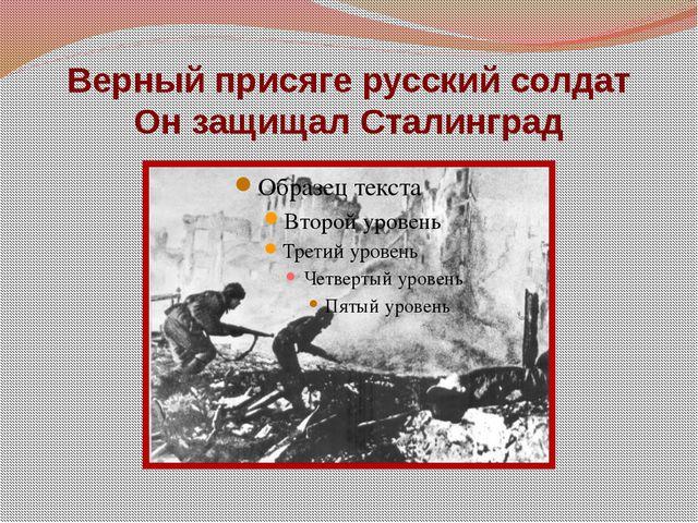 Верный присяге русский солдат Он защищал Сталинград