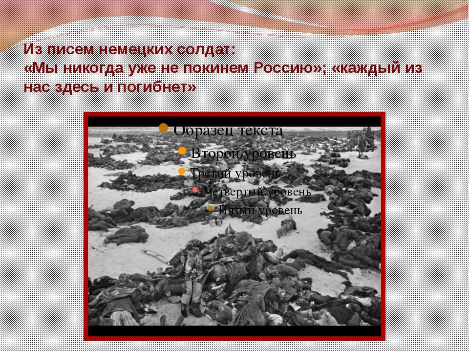 Из писем немецких солдат: «Мы никогда уже не покинем Россию»; «каждый из нас...