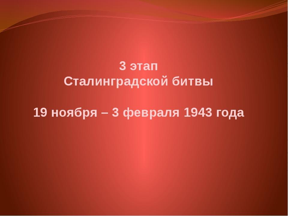 3 этап Сталинградской битвы 19 ноября – 3 февраля 1943 года