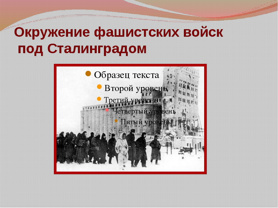 Окружение фашистских войск под Сталинградом