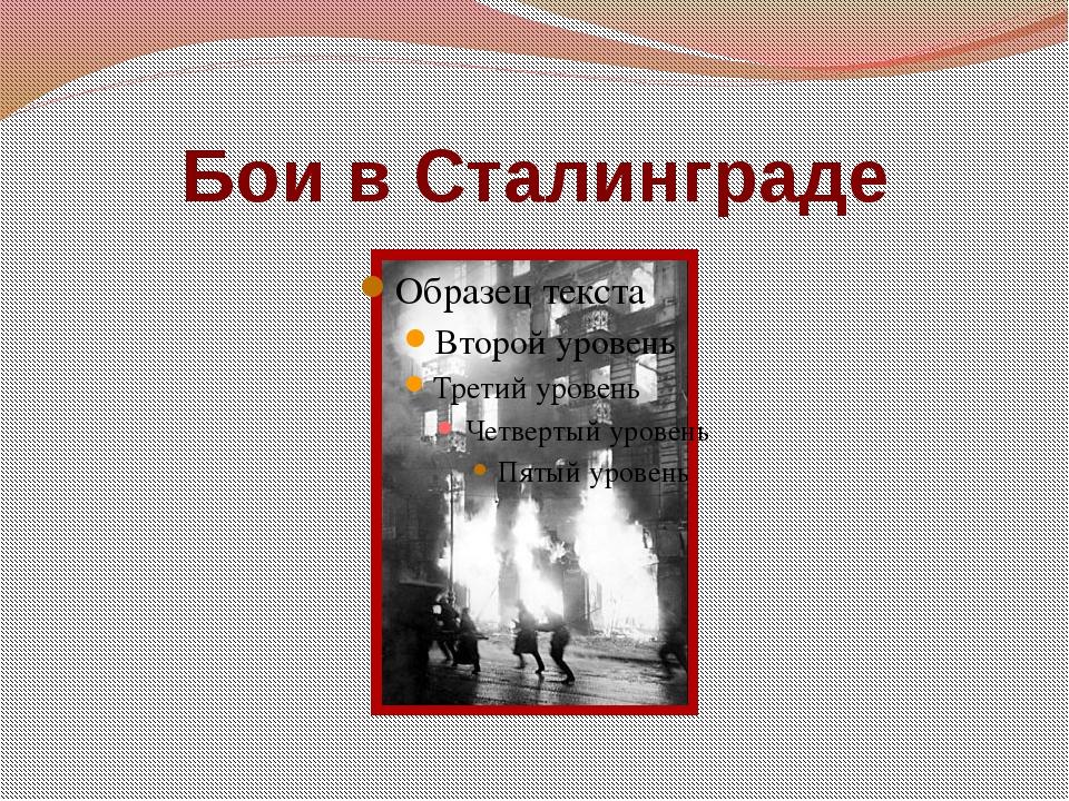 Бои в Сталинграде