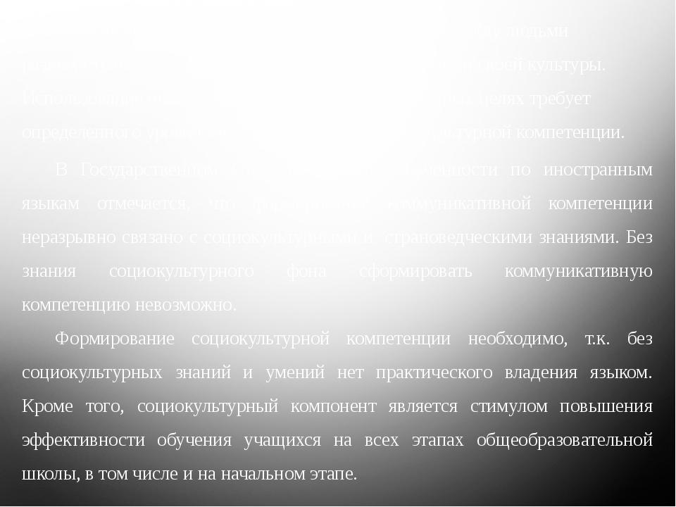 В Государственном Стандарте уровня обученности по иностранным языкам отмечает...
