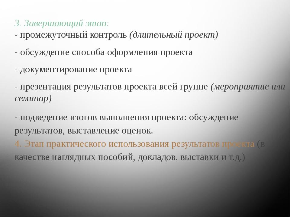 3. Завершающий этап: - промежуточный контроль (длительный проект) - обсуждени...