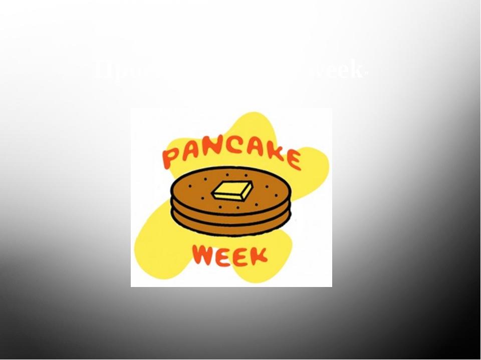 """Проект """"Pancake week"""""""