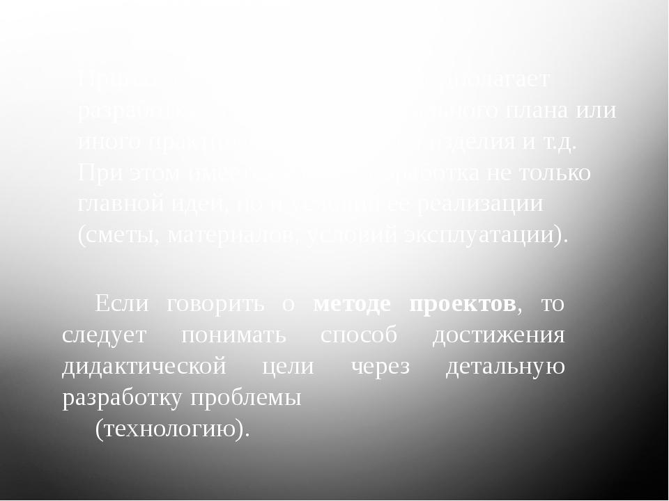 Принятое понятие «проект» предполагает разработку замысла, идеи, детального п...