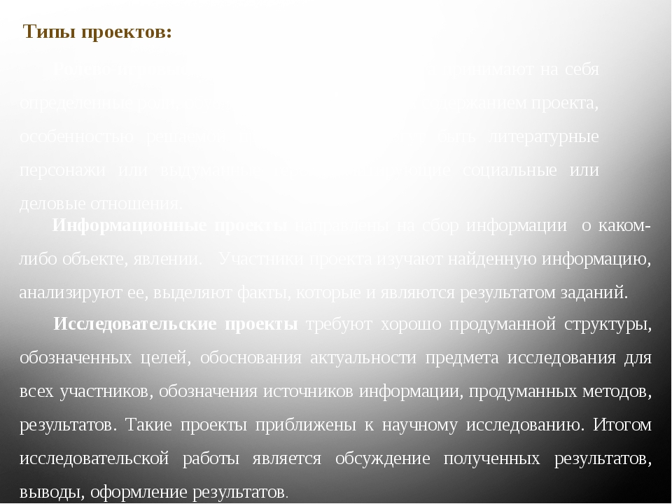 Типы проектов: Ролево-игровые проекты. Участники проекта принимают на себя оп...