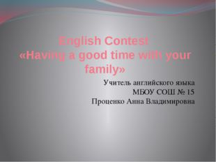 English Contest «Having a good time with your family» Учитель английского язы