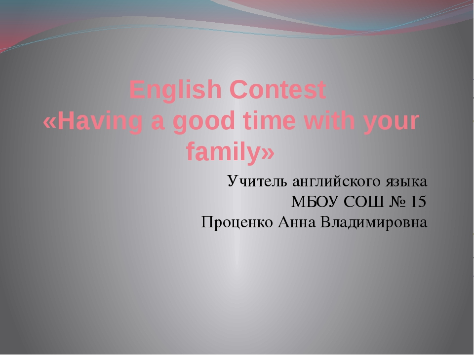 English Contest «Having a good time with your family» Учитель английского язы...