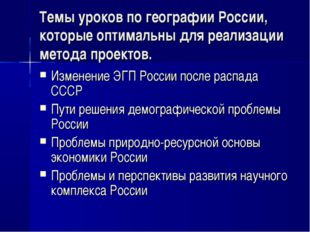 Темы уроков по географии России, которые оптимальны для реализации метода про