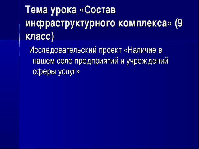 Тема урока «Состав инфраструктурного комплекса» (9 класс) Исследовательский п...