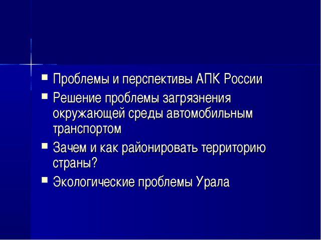 Проблемы и перспективы АПК России Решение проблемы загрязнения окружающей сре...