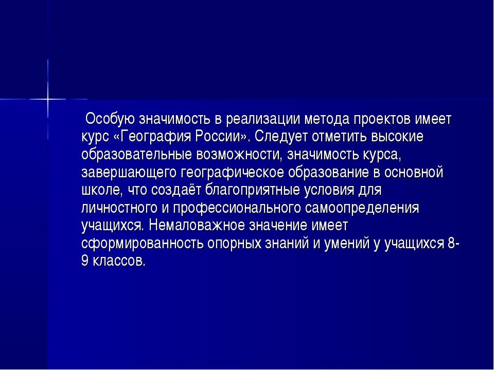 Особую значимость в реализации метода проектов имеет курс «География России»...