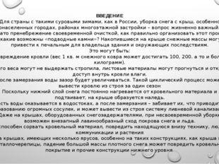 ВВЕДЕНИЕ Для страны с такими суровыми зимами, как в России, уборка снега с кр