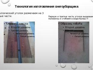 Технология изготовления снегоуборщика Металлический уголок размечаем на 3 рав