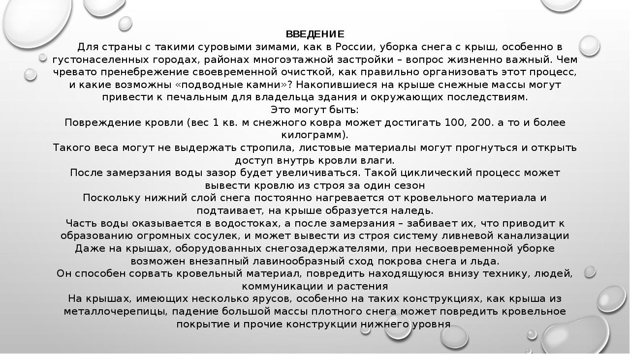 ВВЕДЕНИЕ Для страны с такими суровыми зимами, как в России, уборка снега с кр...