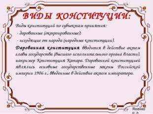 ВИДЫ КОНСТИТУЦИИ: Виды конституций по субъектам принятия: - дарованные (октро