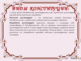 ВИДЫ КОНСТИТУЦИИ: С точки зрения действенности конституционных норм юридическ