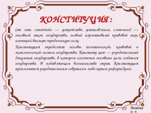 КОНСТИТУЦИЯ: (от лат. constitutio — устройство, установление, сложение) — осн