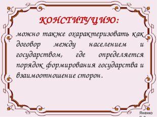 КОНСТИТУЦИЮ: можно также охарактеризовать как договор между населением и госу