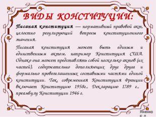 ВИДЫ КОНСТИТУЦИИ: Писаная конституция — нормативный правовой акт, целостно ре