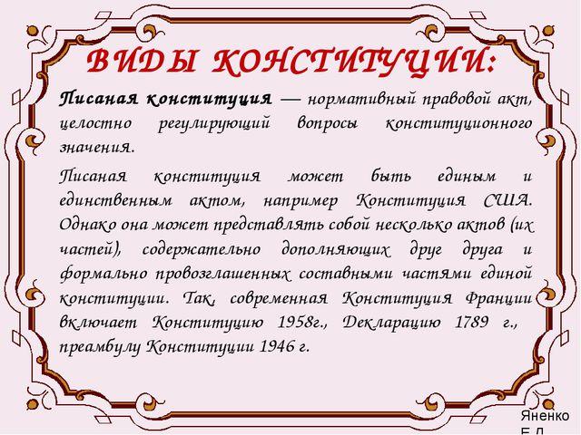 ВИДЫ КОНСТИТУЦИИ: Писаная конституция — нормативный правовой акт, целостно ре...