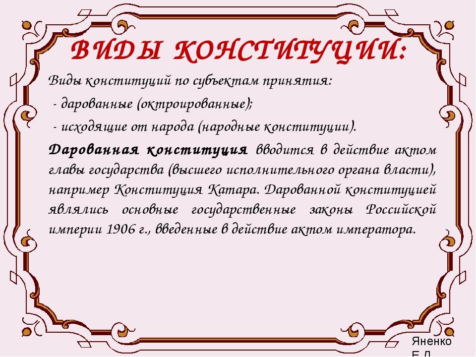 ВИДЫ КОНСТИТУЦИИ: Виды конституций по субъектам принятия: - дарованные (октро...