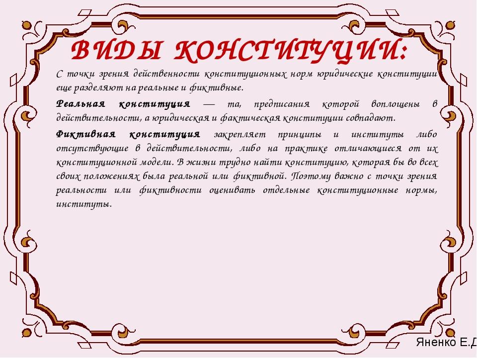 ВИДЫ КОНСТИТУЦИИ: С точки зрения действенности конституционных норм юридическ...