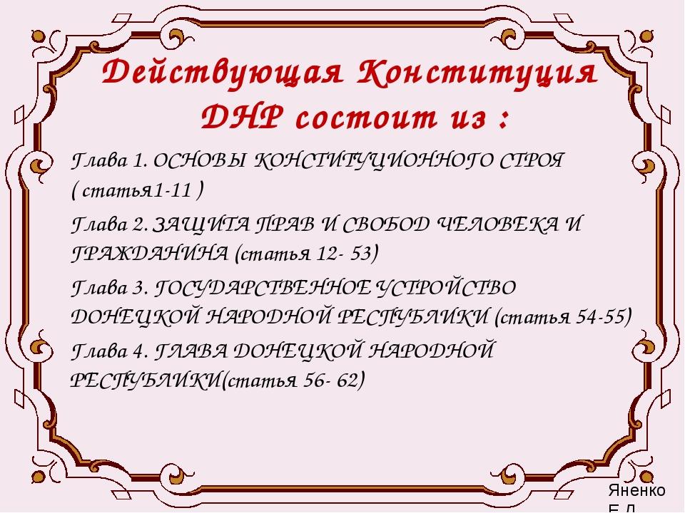 Действующая Конституция ДНР состоит из : Глава 1. ОСНОВЫ КОНСТИТУЦИОННОГО СТР...