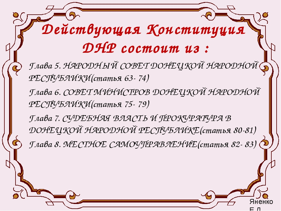 Действующая Конституция ДНР состоит из : Глава 5. НАРОДНЫЙ СОВЕТ ДОНЕЦКОЙ НАР...