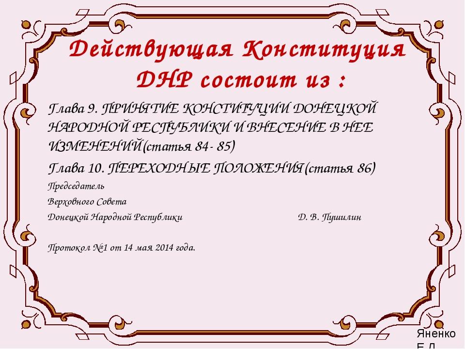 Действующая Конституция ДНР состоит из : Глава 9. ПРИНЯТИЕ КОНСТИТУЦИИ ДОНЕЦК...
