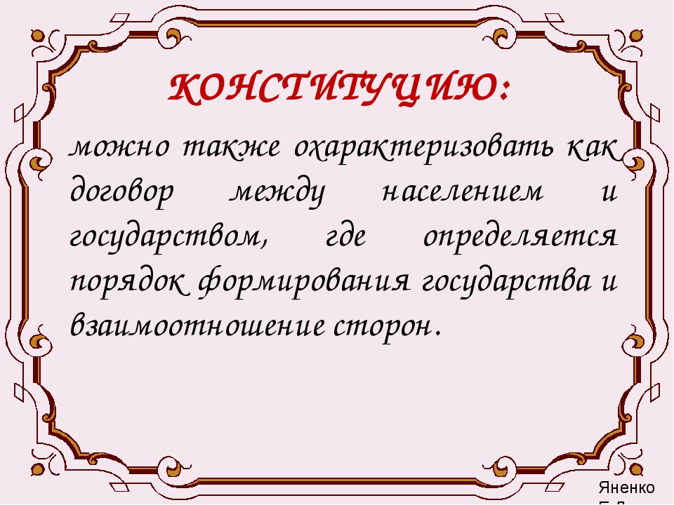 КОНСТИТУЦИЮ: можно также охарактеризовать как договор между населением и госу...