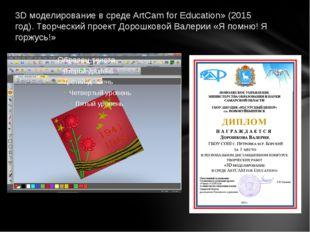 3D моделирование в среде ArtCam for Education» (2015 год). Творческий проект
