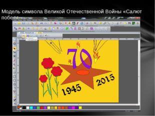 Модель символа Великой Отечественной Войны «Салют победе»