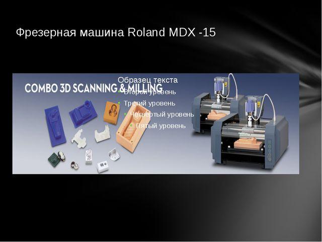 Фрезерная машина Roland MDX -15