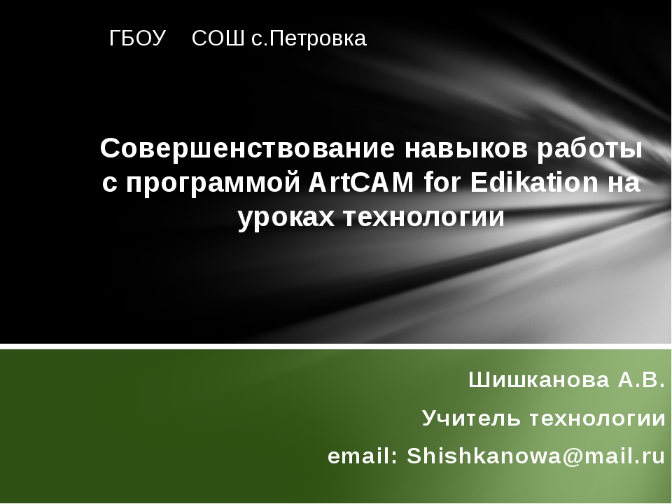 Шишканова А.В. Учитель технологии email: Shishkanowa@mail.ru Совершенствован...