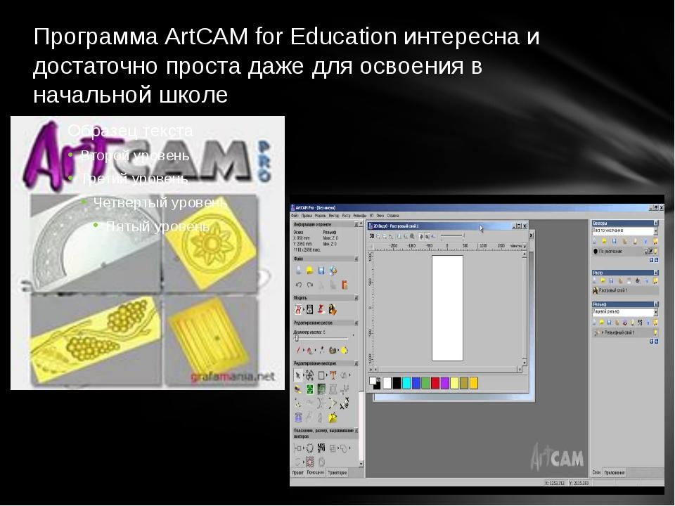 Программа ArtCAM for Education интересна и достаточно проста даже для освоени...