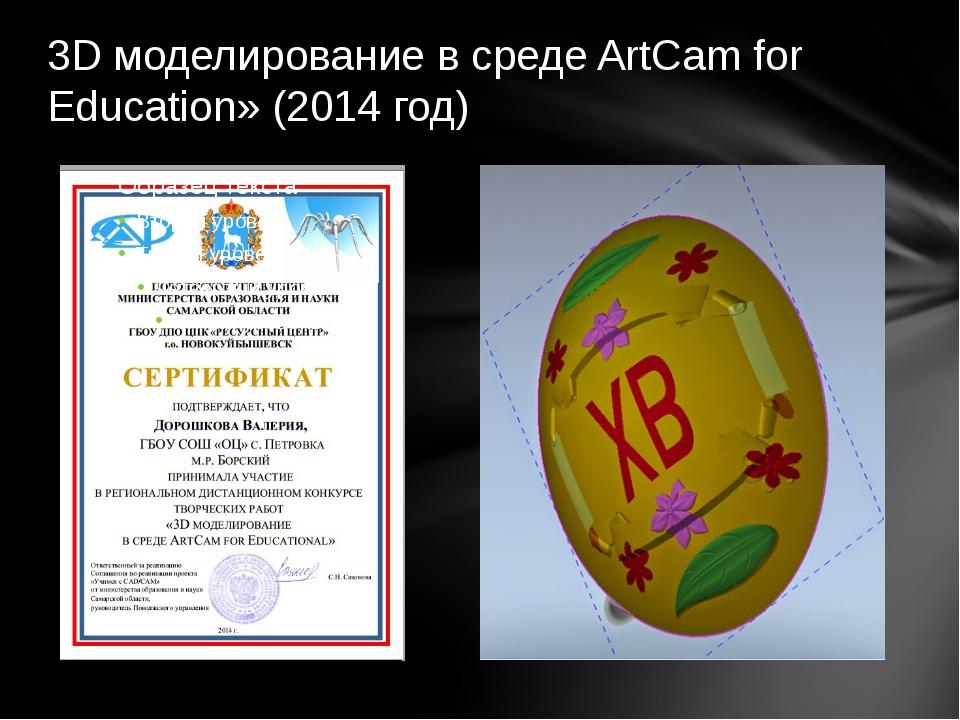 3D моделирование в среде ArtCam for Education» (2014 год)