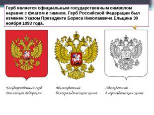 Гербявляется официальным государственным символом наравне сфлагом игимном.