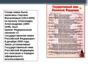 Слова гимна были написаны Сергеем Михалковым (1913-2009) намузыку Александра