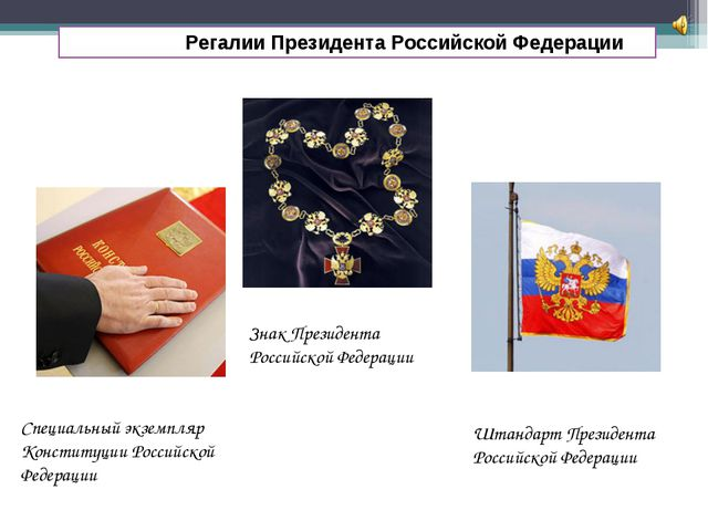 Регалии Президента Российской Федерации Специальный экземпляр Конституции Ро...